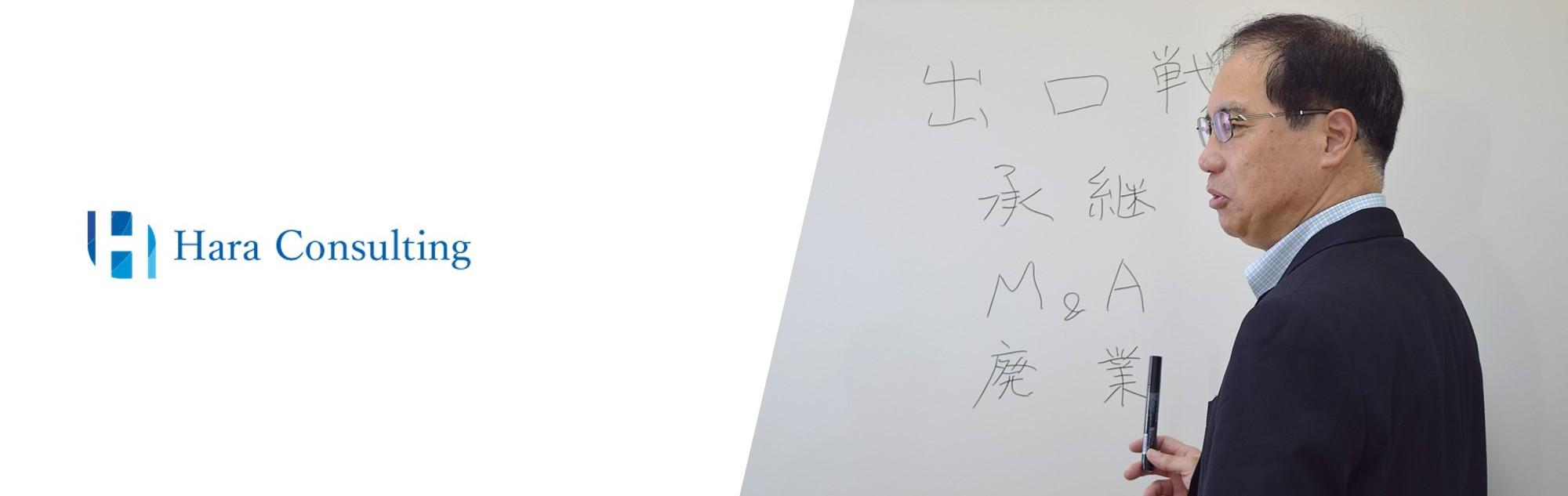プロフィール | 社外財務部長 原 一浩